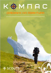 KOMPAS Dnevnik na avantura КОМПАС Дневник на авантура