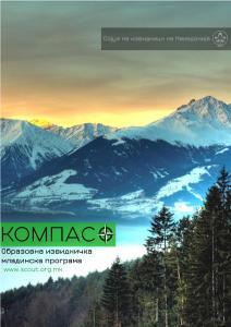 Osnovna mladinska izvidnicka programa KOMPAS Основна младинска извидничка програма КОМПАС