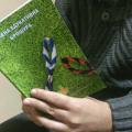 Зелена Едукативна Брошура