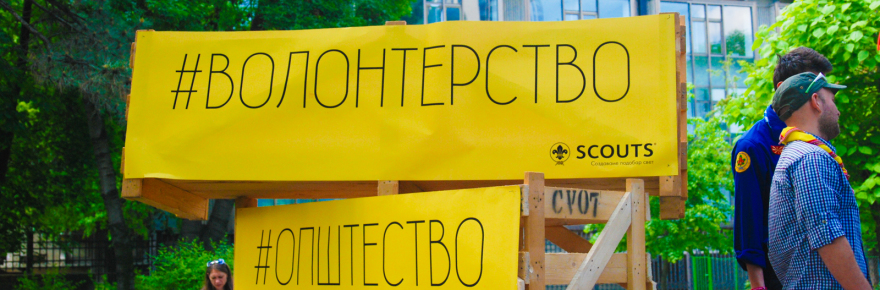 Baner_Volonterstvo_Opstestvo_konferencija_za_mladinsko_ucestvo_vo_opstestvoto