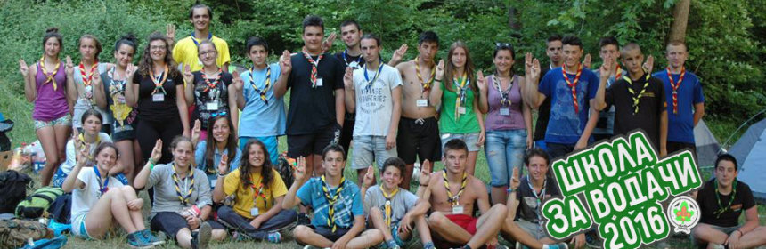 shkola-za-vodachi-leadership-training-scouts-2