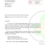 1. Povik za vodac na kontingent na ZLET 2017-page-001