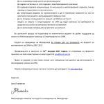 1. Povik za vodac na kontingent na ZLET 2017-page-002