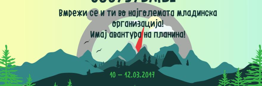 sojuzuvanje sojuz na izvidnici na makedonija сојузување сојуз на извидници на македонија