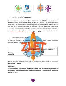 zlet 2017 scouts macedonia izvidnici