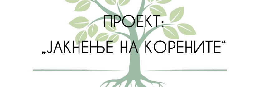 ПРОЕКТ - Јакнење на корените