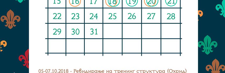 календар2018okt