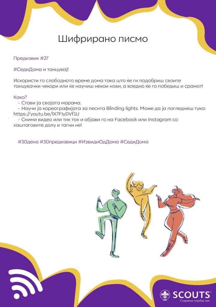 27 - dance2